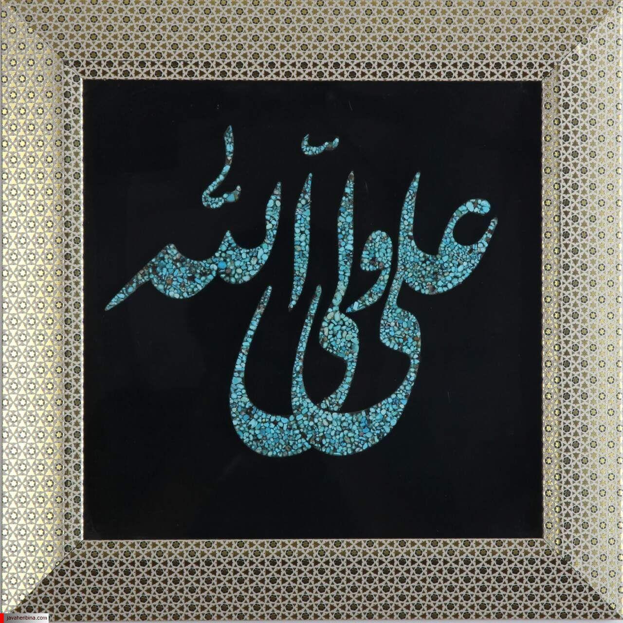تابلو فیروزه تزیینی